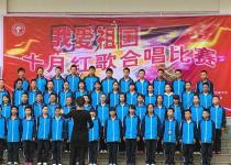 """我校举办""""我爱祖国""""十月红歌合唱比赛"""