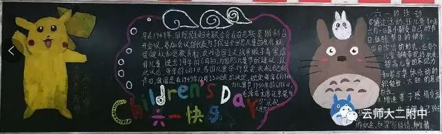 """黑板报   """"六一""""儿童节"""