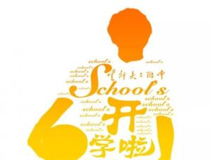温馨提示:云师大二附中春季开学温馨提示