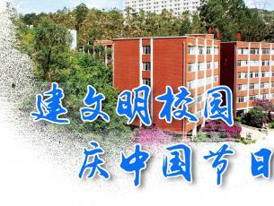 黑板报 | 建文明校园 庆中国节日