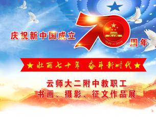 迎国庆:庆祝新中国成立70周年教职工作品展