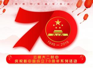 庆国庆|庆祝新中国成立70周年系列活动