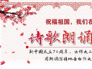 朗诵比赛|庆祝新中国成立70周年系列活动