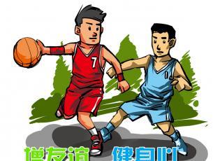 篮球比赛 增友谊 健身心 促全面发展