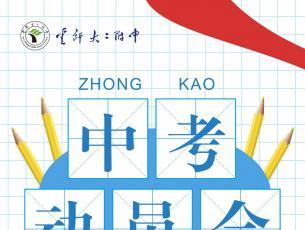 中考动员:云师大二附中初三年级举行中考动员会