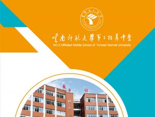 招生简章|云南师范大学第二附属中学2021年招生简章