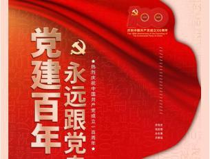 庆祝|云南师范大学第二附属中学举行庆祝建党100周年系列活动