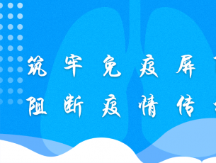 云南师范大学第二附属中学新冠疫苗接种告知书