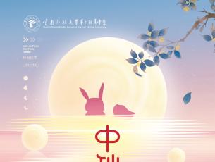 中秋佳节|花好月圆庆中秋 朗月清风喜团圆