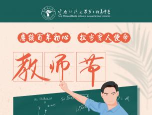 教师节|赓续百年初心 担当育人使命